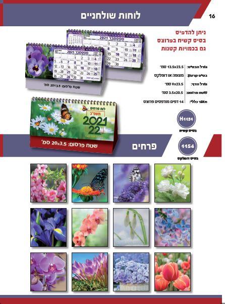 לוח שנה דו חודשי פרחים