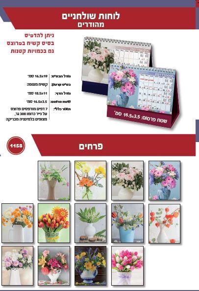 לוח שנה שולחני פרחים