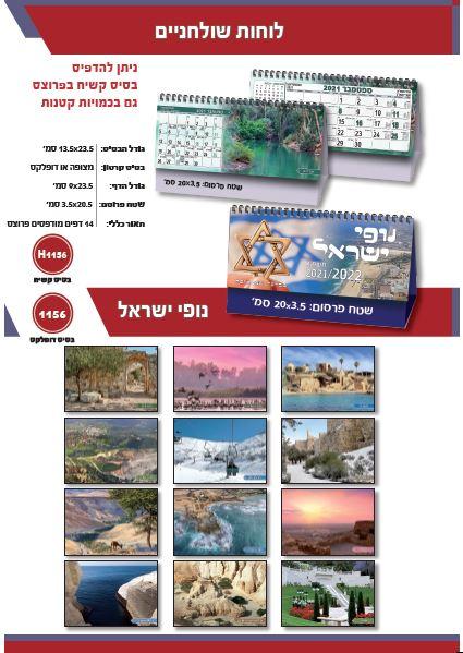 לוח שולחני נופי ישראל