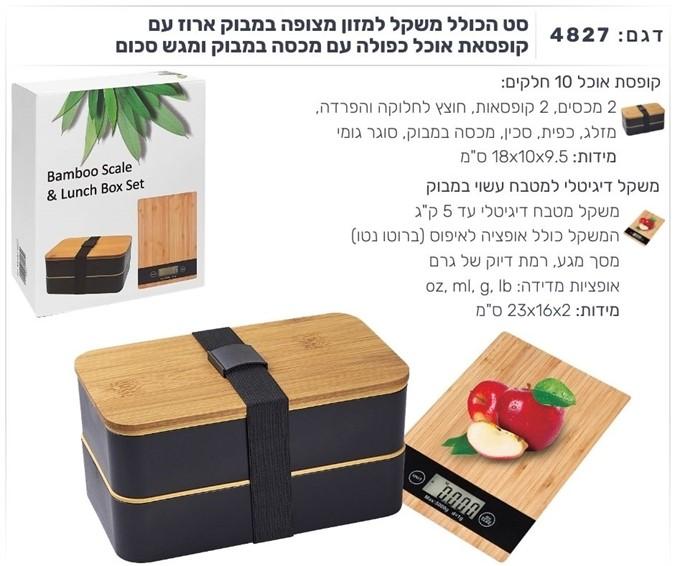 סט הכולל משקל למזון מצופה במבוק, ארוז עם קופסאת אוכל שחורה כפולה עם מכסה במבוק וסכום