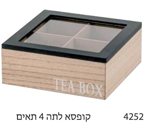 קופסא לתה 4 תאים