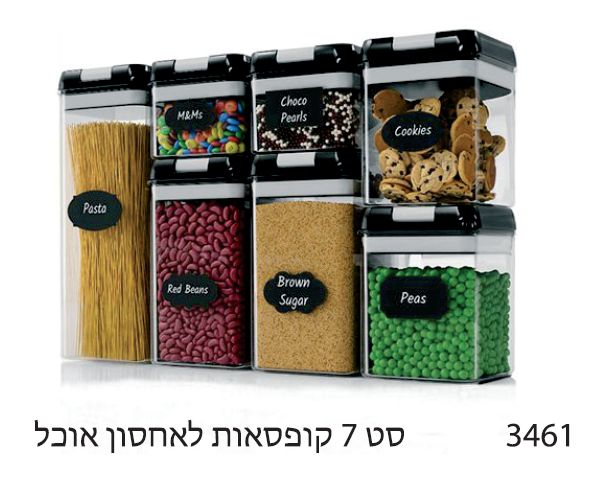 סט 7 קופסאות לאחסון אוכל