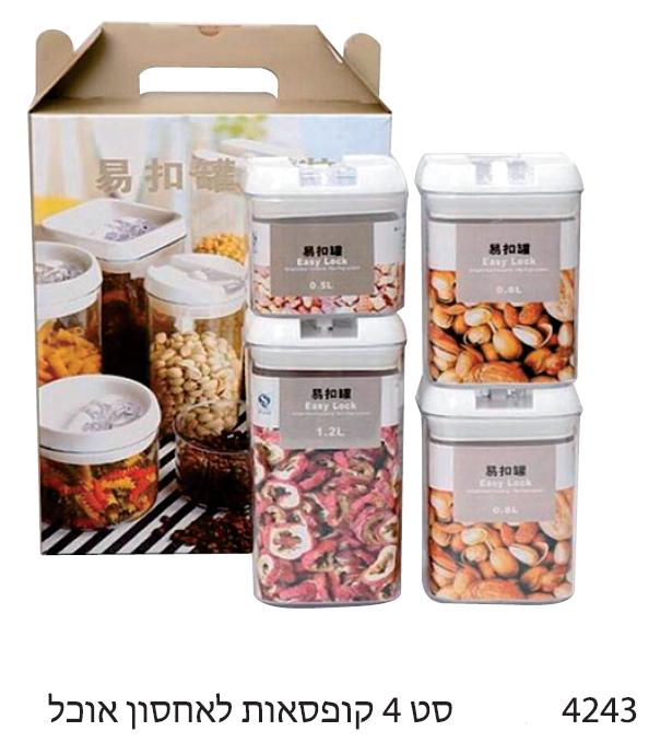 סט 4 קופסאות לאחסון אוכל