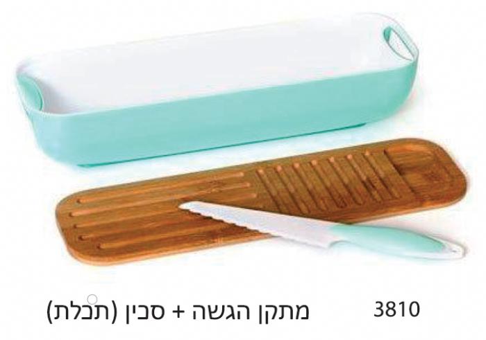 מתקן הגשה + סכין (תכלת)