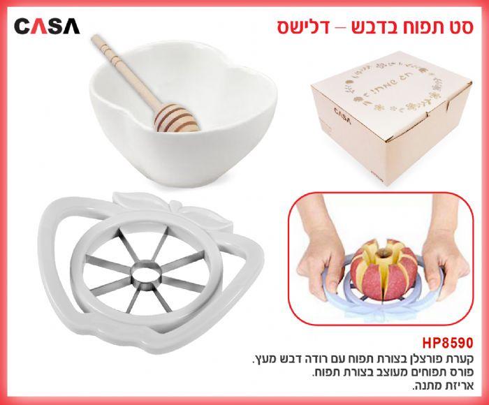 תפוח בדבש – סט דלישס