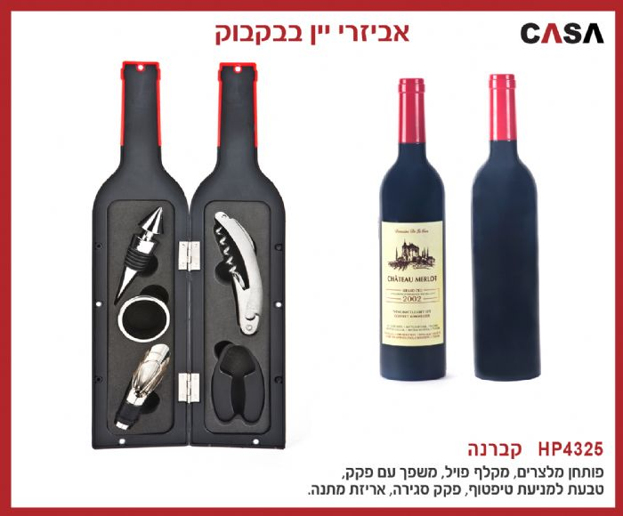 פותחן וכלי יין בבקבוק – קברנה