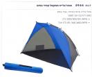 אוהל / צלייה מתקפל לארבעה