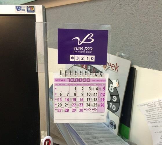 לוח שנה מרחף