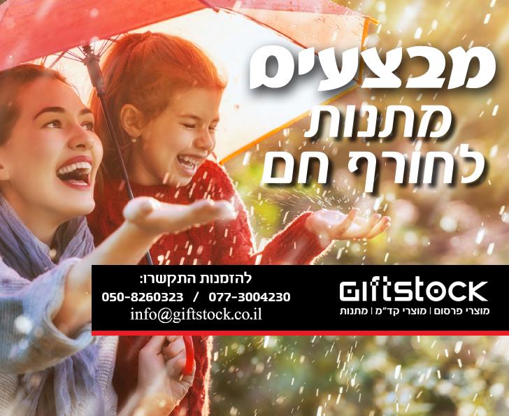 מבצעי מתנות חורף 2018 לעובדים ולקוחות