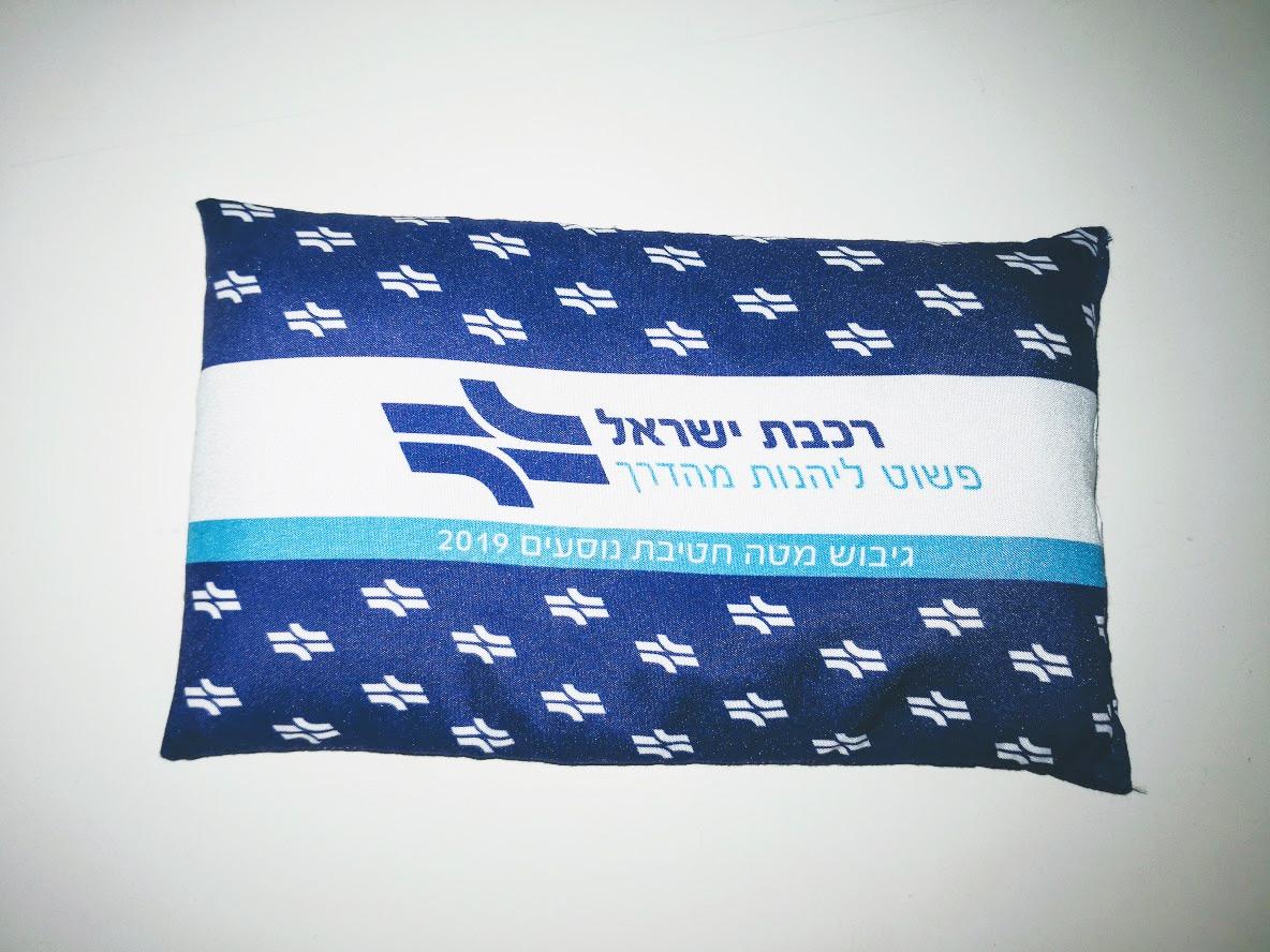 כרית חימום למיקרוגל - רכבת ישראל