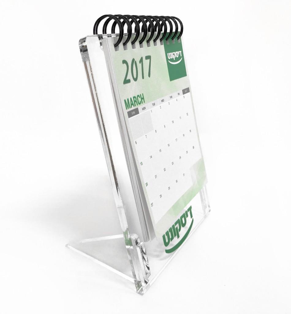 לוח שנה אקרילי משולב ספירלה