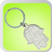 מחזיקי מפתחות ממותגים