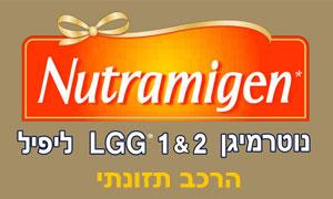 נוטרמיגן 2 LGG ליפיל