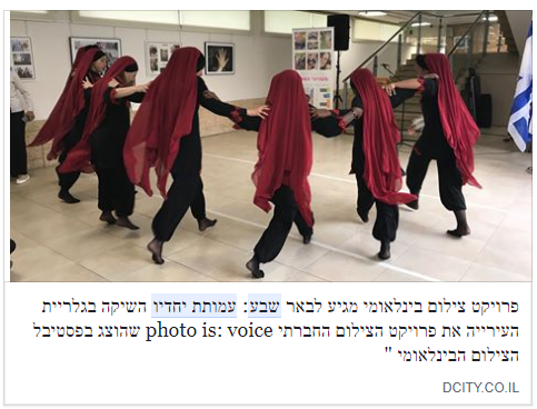 פרויקט הצילום החברתי photo is: voice  בעיריית באר שבע
