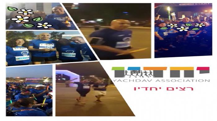 רצים יחדיו- מרוץ הלילה באר שבע 30.4.18