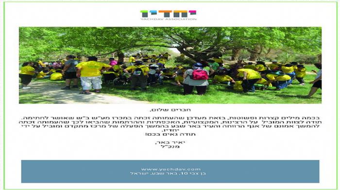 """עמותת יחדיו זכתה במכרז מע""""ש באר שבע"""
