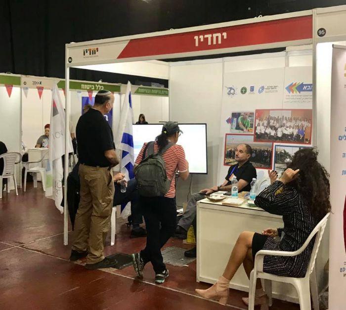 יחדיו ביריד התעסוקה שאירגנה ההסתדרות לאנשים עם מוגבלות בגני  התערוכה בתל אביב