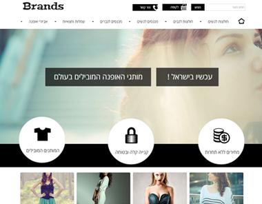 עיצוב חנות וירטואלית לבחירה - בראנדס