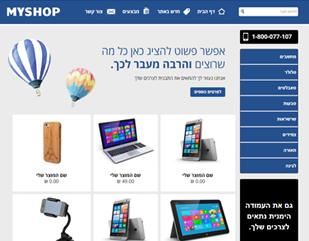 עיצוב חנות וירטואלית לבחירה - הפנינה הכחולה