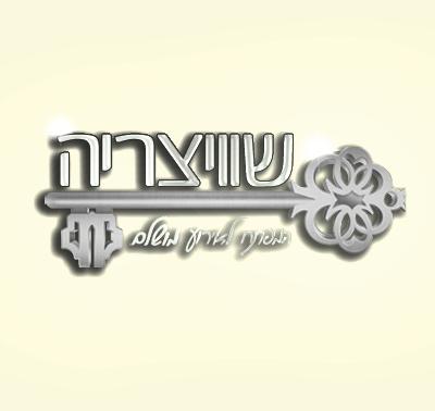 לוגו שוויצריה הפקות