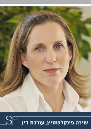 שירה פינקלשטיין, עורכת דין