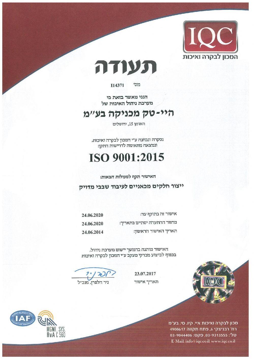היי-טק מכניקה - תעודת ISO 9001:2015 - עיבוד שבבי