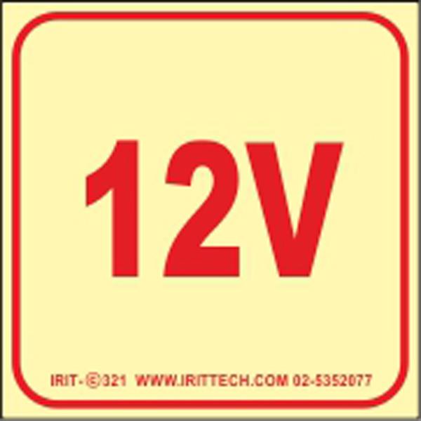 321 - שלט פולט אור 12V