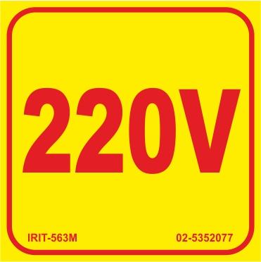 563M - 220V