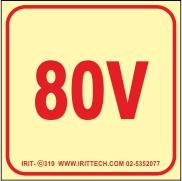 319 - שלט פולט אור 80V