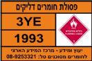 """339 - שלט חומ""""ס פסולת חומרים דליקים"""