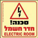 266 - שלט פולט אור סכנה חדר חשמל