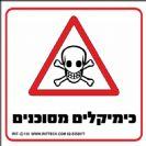 139 - שלט כימיקלים מסוכנים