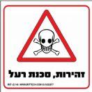 140 - שלט זהירות סכנת רעל