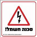 145 - שלט סכנה חשמל