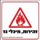 146 - שלט זהירות מיכלי גז