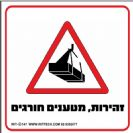 147 - שלט זהירות מטענים חורגים