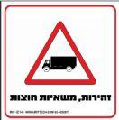 148 - שלט זהירות משאיות חוצות