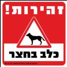 180 - שלט זהירות כלב בחצר