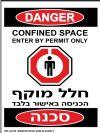 235 - שלט סכנה חלל מוקף