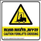 252 - שלט זהירות מלגזות חוצות