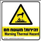 277 - שלט זהירות משטח חם