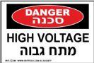 289 - שלט סכנה מתח גבוה