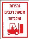 355 - שלט זהירות תנועת רכבים