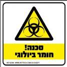 364 - שלט סכנה חומר ביולוגי
