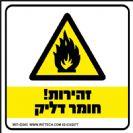 365 - שלט זהירות חומר דליק