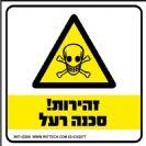 367 - שלט זהירות סכנה רעל