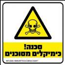 368 - שלט סכנה כימיקלים מסוכנים