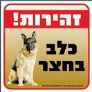 400D - שלט זהירות כלב בחצר
