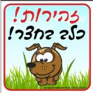 401D - שלט זהירות כלב בחצר