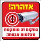 407D - שלט אזהרה במקום זה מותקנות מצלמות